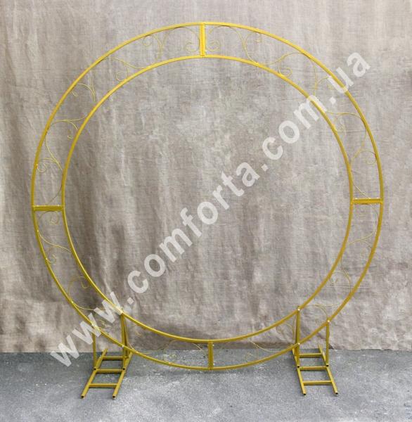 круглая плоская свадебная арка, высота - 2,12 м, ширина - 2,1 м, каркас металлический, цвет - золотой