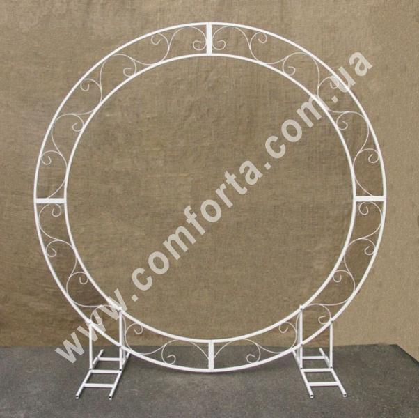 круглая плоская свадебная арка, высота - 2,12 м, ширина - 2,1 м, каркас металлический